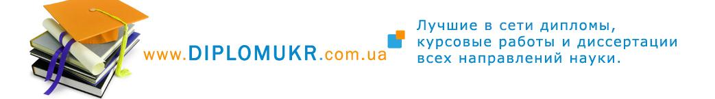 Доставка любых диссертаций из Украины и России из каталогов  Заказать диплом курсовую диссертацию